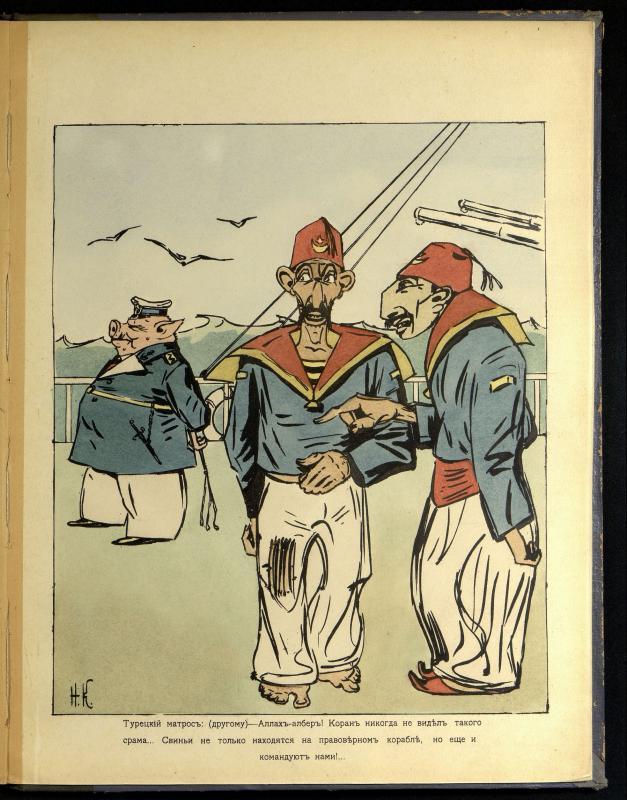 1914 турк.jpg