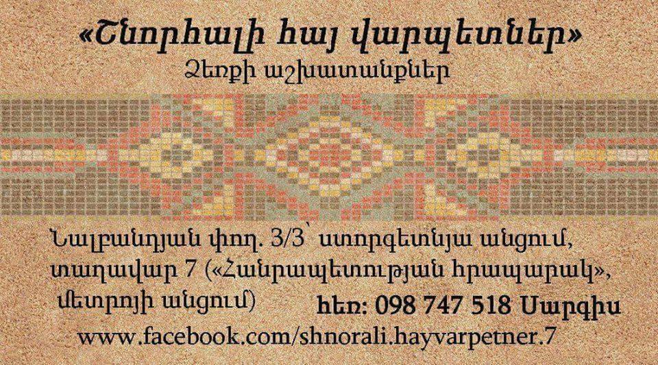 հայ վարպետներ.jpg