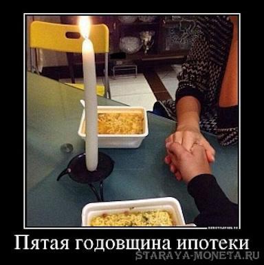 414837418847_pyataya-godovschina-ipoteki.jpg