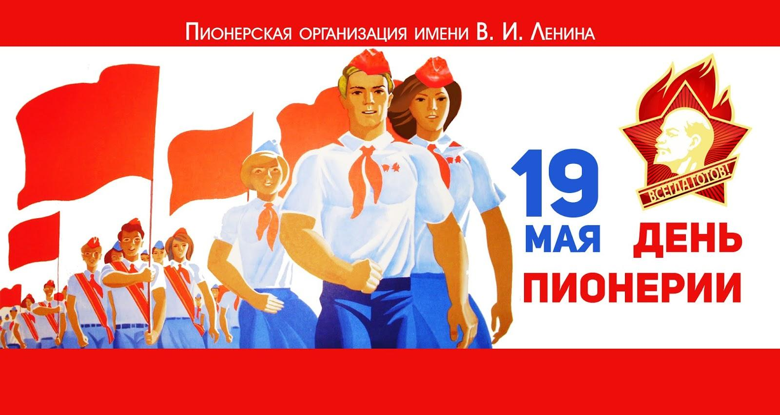 19 мая - День Пионерии