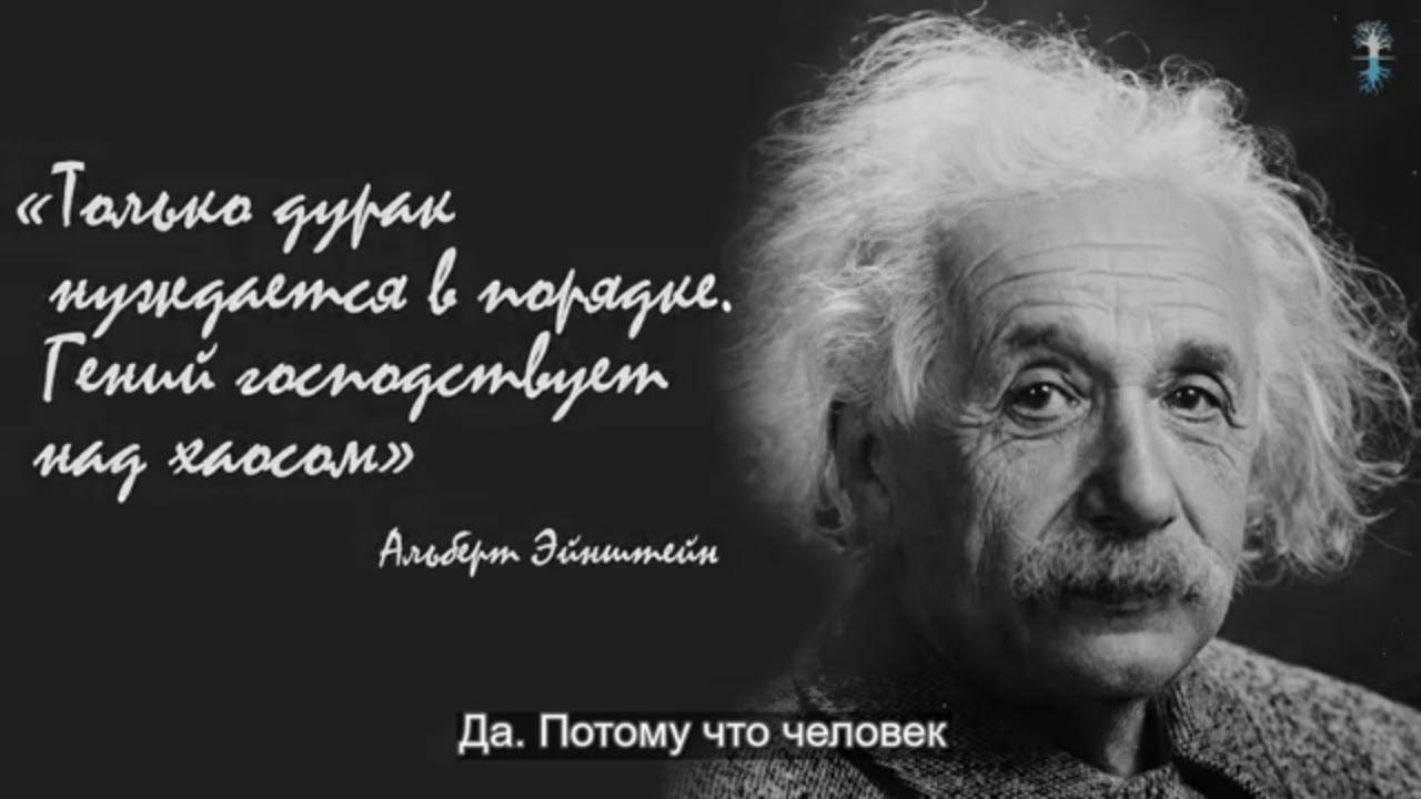 Альберт Эйнштейн читает лекцию по относительности