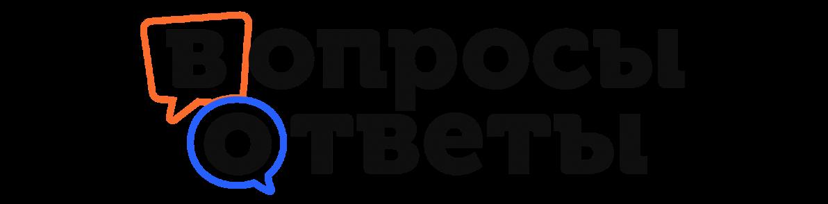voprosy_i_otvety.png
