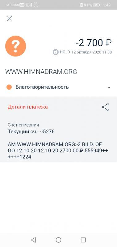 Screenshot_20201012_114300_ru.alfabank.mobile.android.jpg